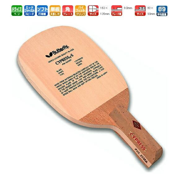 Sunward rakuten global market cypress s butterfly table - Butterfly table tennis official website ...