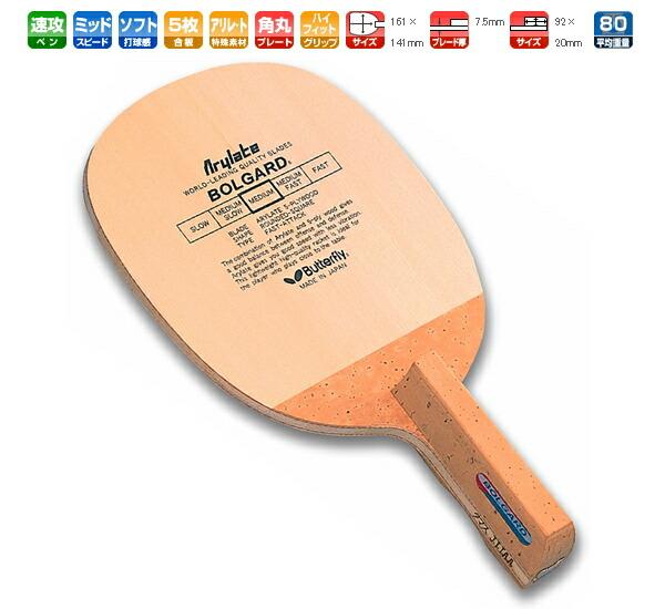 Sunward rakuten global market bollgard butterfly table - Butterfly table tennis official website ...