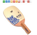 Willow Seung t. MAX Butterfly table tennis racket for drive 23330 table tennis supplies