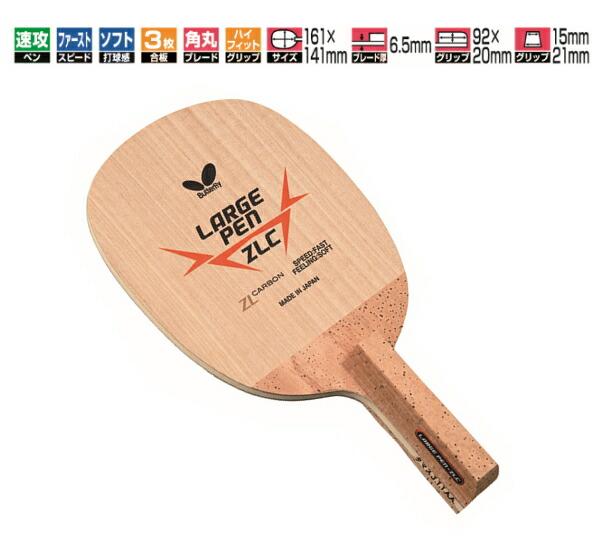 Sunward rakuten global market large pen zlcr butterfly - Butterfly table tennis official website ...
