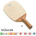 Cypress, JP2-S Butterfly table tennis racket table tennis racket drive for pen 23,800 table tennis equipment