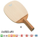 Hadlow-JPV-R Butterfly table tennis racket table tennis racket haste for pen 23,830 table tennis equipment