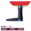 Soft grip tape Butterfly 70910 table tennis racket maintenance