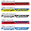 Color protectors Butterfly maintenance 74380 table tennis racket サイドテープ * 250301