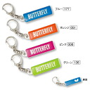 Key ring & BUTTERFLY Butterfly 75770 Pong mascot