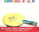 SK7ST Butterfly table tennis racket attack for 30804 table tennis accessories fs3gm