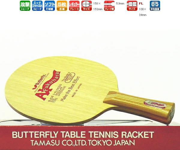 Sunward rakuten global market fukuhara love fl - Butterfly table tennis official website ...