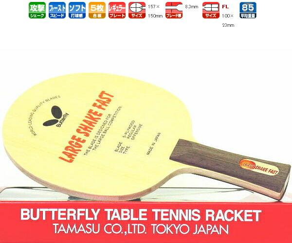 Sunward rakuten global market 34101 table tennis - Butterfly table tennis official website ...