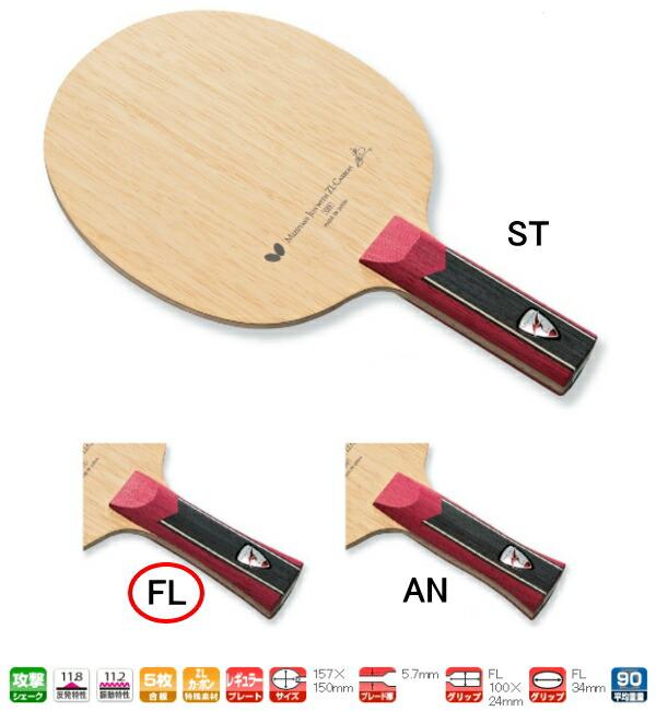 Sunward rakuten global market jun mizutani zlc fl - Butterfly table tennis official website ...