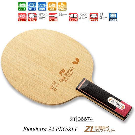 Sunward rakuten global market butterfly table tennis - Butterfly table tennis official website ...