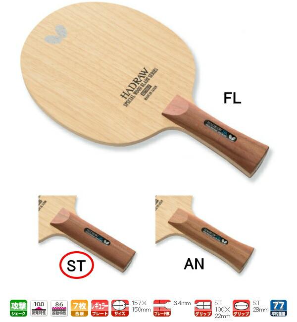 Sunward rakuten global market hadlow sk st butterfly - Butterfly table tennis official website ...