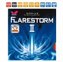 Flare storm 2 Butterfly table tennis rubber energy built-in types table soft 00380 table tennis equipment
