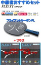 Intermediate person recommended set table tennis article for ニッタク table tennis racket (shake) drive attacks
