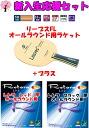 ニッタク table tennis racket ( shake ) all-round freshmen cheer set for table tennis equipment