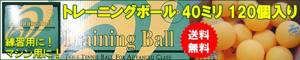 40mm卓球ボール120個入り