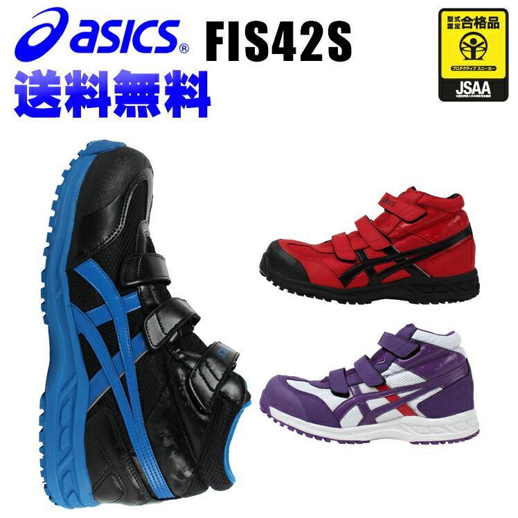 アシックス安全靴ランキング3位