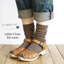 Sabie cotton linen 3 rib socks rumpled natural socks socks - ladies
