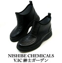 Indigenous rain boot NISHIBE-CHEMICALS ニシベケミカル mens gentlemen garden V.I.C