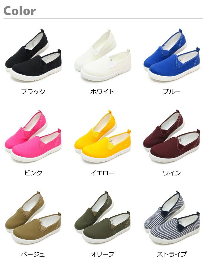 日本製 子供 靴 スリップオン 上靴 キッズスニーカー 男子 女子 スリッポン キッズ スニーカー シューズ 男の子 女の子 上履き アサヒ 園児履き 01K キッズシューズ