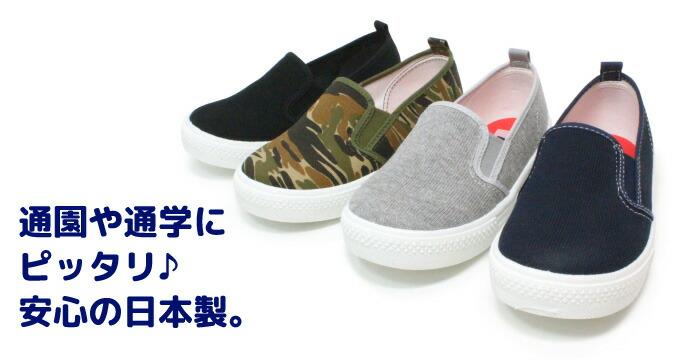 日本製 子供 靴 スリップオン 上靴 キッズスニーカー 男子 女子 スリッポン キッズ スニーカー シューズ 男の子 女の子 上履き アサヒ P100 キッズシューズ