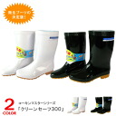 Women's rubber boots and rain boots clean safe 300