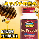 Propolis 650 mg ( virus to nutrition )