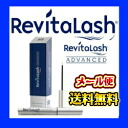 Rakuten lows challenge during ★ prompt sent ★ genuine * 50% less Advanced Revitalash Eyelash beauty school NEW liquid