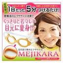 MEJIKARA (メジカラ) M