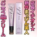 バニラコ レットミーベベ work with Gov't BB cream