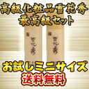 High-quality skincare snow flower Xiu (ソルファス ) makeup water & milk liquid mini basis set (s. Yin water 5 + Shigeru anion LaTeX 5) ★