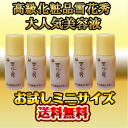 High-quality skincare snow flower Xiu (ソルファス ) ★ most popular ★ Jun drying エッセンスミニ size ★