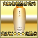 High-quality skincare snow flower Xiu (ソルファス ) lotion s. Yin water