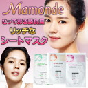 And your き勝 negative mask ingredients 3 type ★ mamond luxury mask 3 set ★