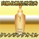 Good-quality skin care 雪花秀 (Solfa's) cleansing oil