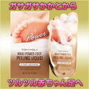 Maxiskirt power foot peeling liquid