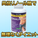 It is the conjugate linoleic acid, Tonalin of the topic with sunflower diet, TV and the magazine