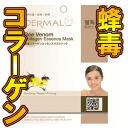 Three pieces of Korean popular seat mask set ★ DERMAL gold bees poisonous collagen mask