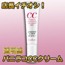 A translucency, humidity retention power is distinguished! ★ Banila co[ vanilla co-] it radiant( イットラディアント )CC cream /SPF30 PA++ for evolution of the BB cream