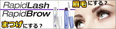 ラピッドラッシュシリーズ,ラピッドラッシュ,ラピッドブロウ,まつげ美容液,眉毛美容液,サプリマート楽天市場店