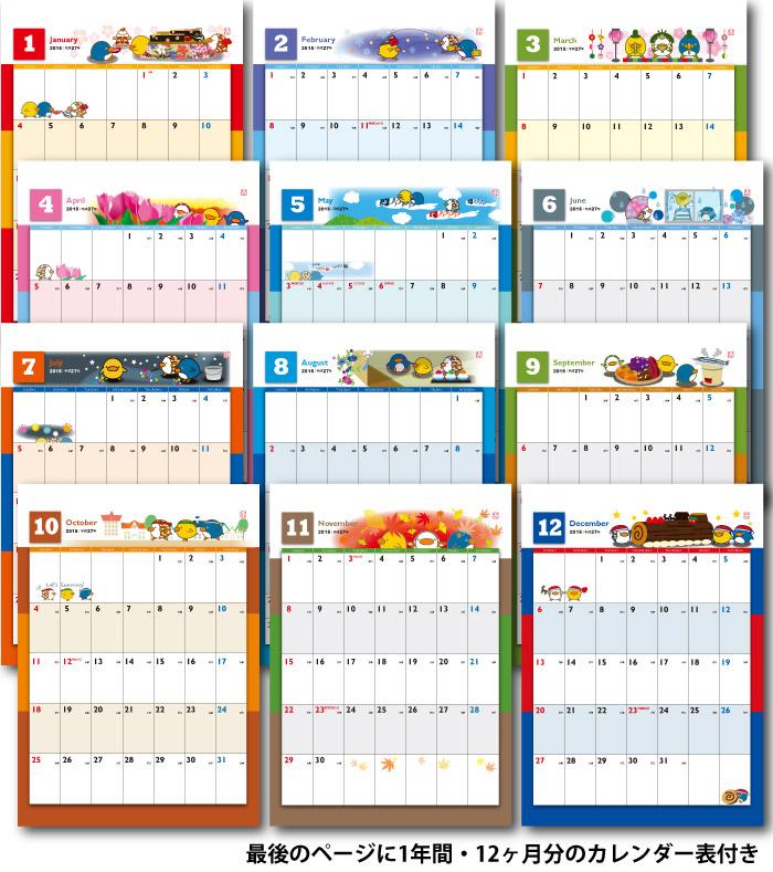 カレンダー カレンダー 2015 かわいい : 2015年(平成27年)1~12月+1年 ...