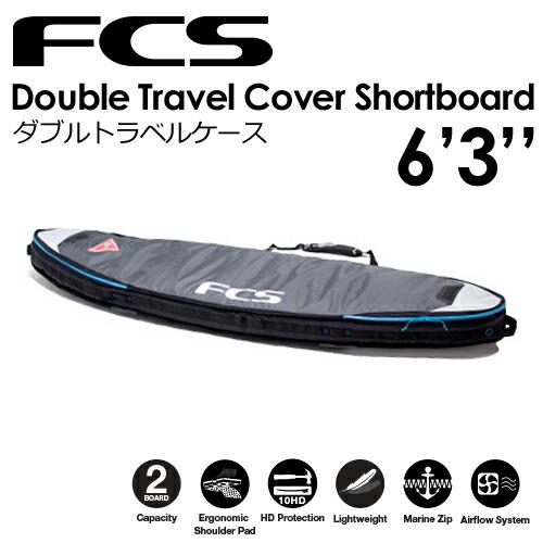 FCSエフシーエスサーフボードケースハードケーストラベルケーストリップ●DoubleTravelCoverShortboard6'3ショートダブル