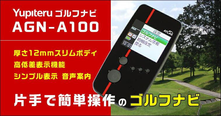 ユピテル ATLAS (アトラス) GOLFNAVI ゴルフナビ AGN-A100