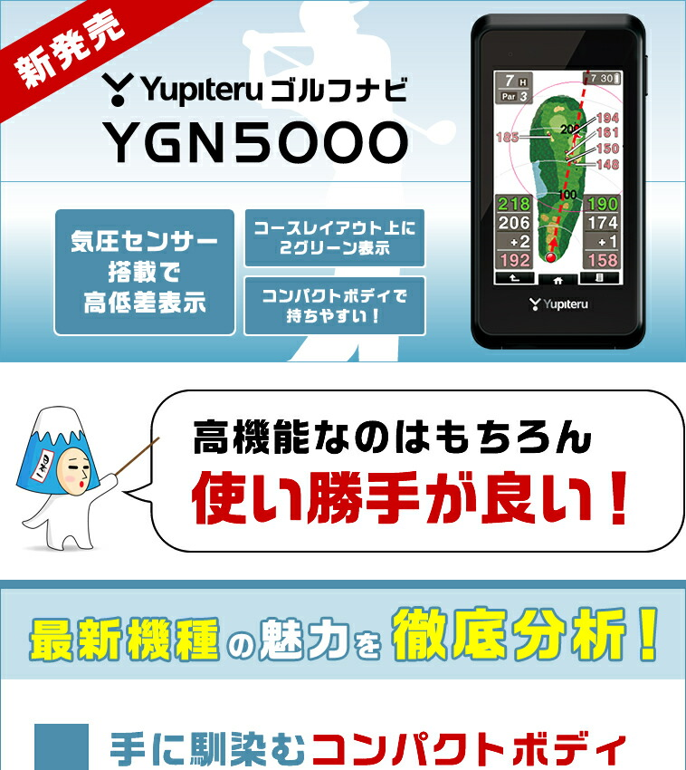 ユピテル ゴルフナビ YGN5000