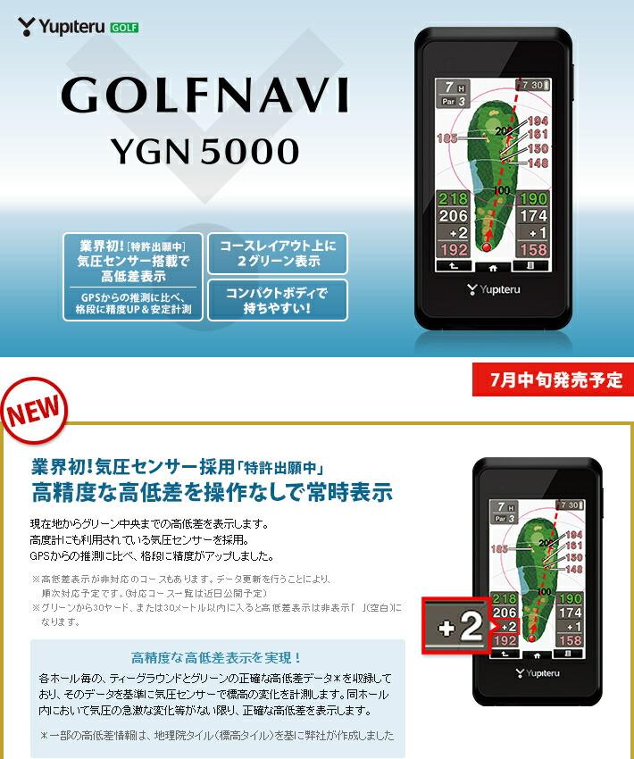 ユピテル GOLFNAVI ゴルフナビ YGN5000