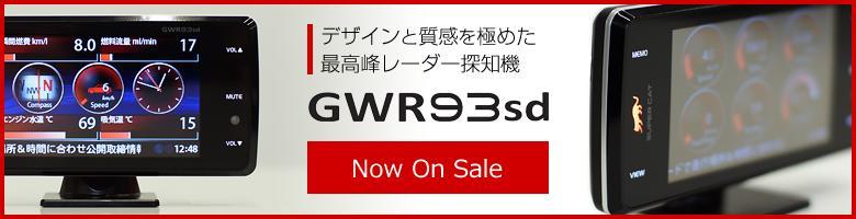 ユピテルレーダー探知機 GWR93sd