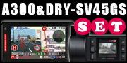 A300&DRY-SV45GSお買い得セット
