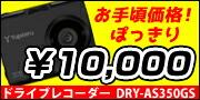 ドライブレコーダー DRY-AS350GS