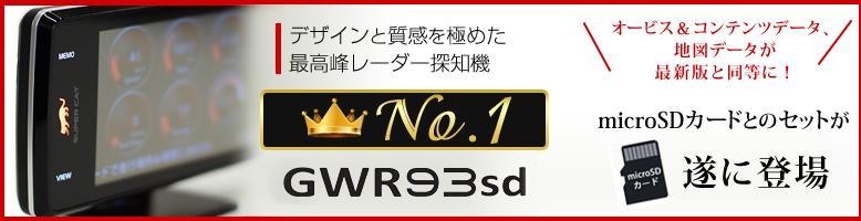GWR93dsdの最新オービスデータ更新用microSDカードセット!