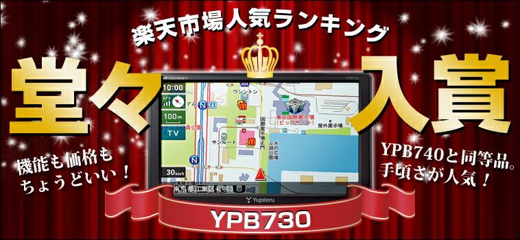 堂々入賞!YPB730