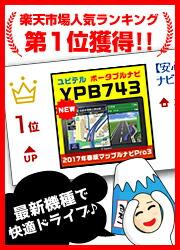 YPB743ランキング1位獲得